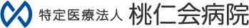 桃仁会病院 京都伏見区の「透析治療総合病院」