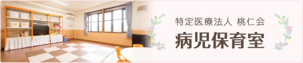 特定医療法人 桃仁会 病児保育室