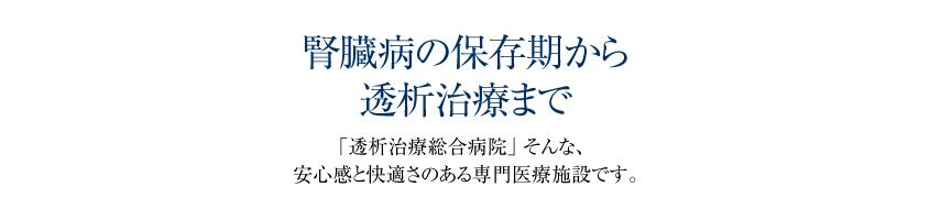 桃仁会病院 京都伏見区の 透析治療総合病院
