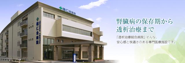 「透析治療総合病院」そんな、安心感と快適さのある専門医療施設です。 当病院の特徴・概要について、